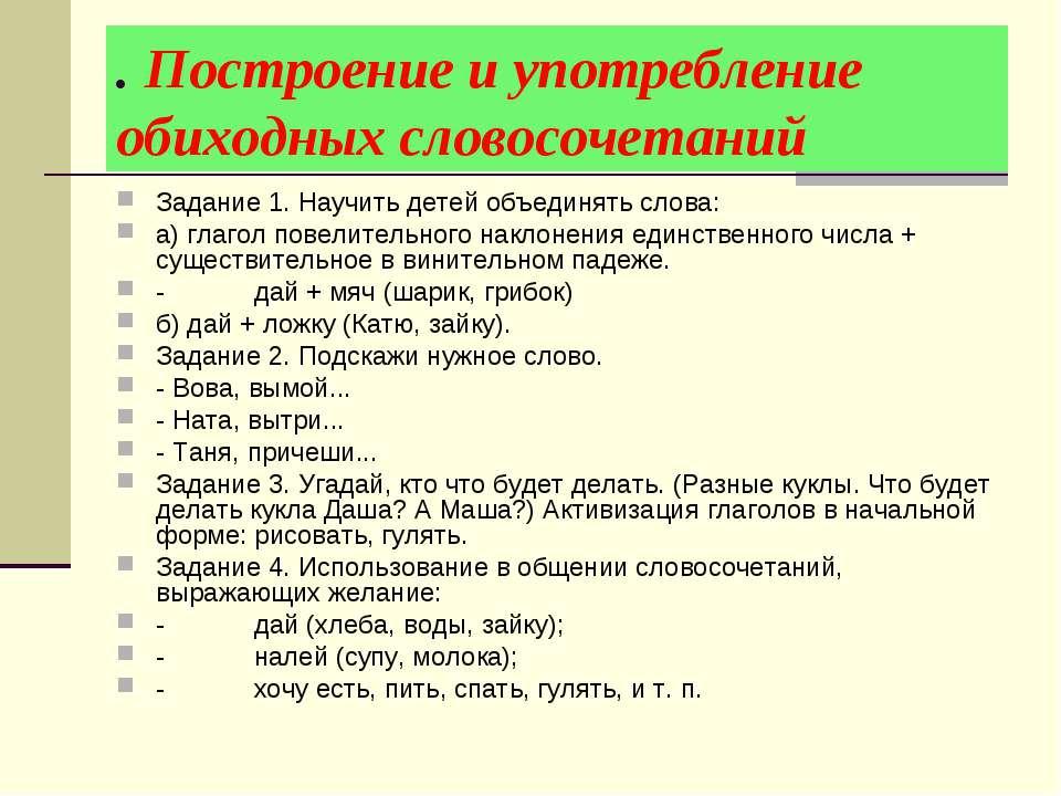 . Построение и употребление обиходных словосочетаний Задание 1. Научить детей...