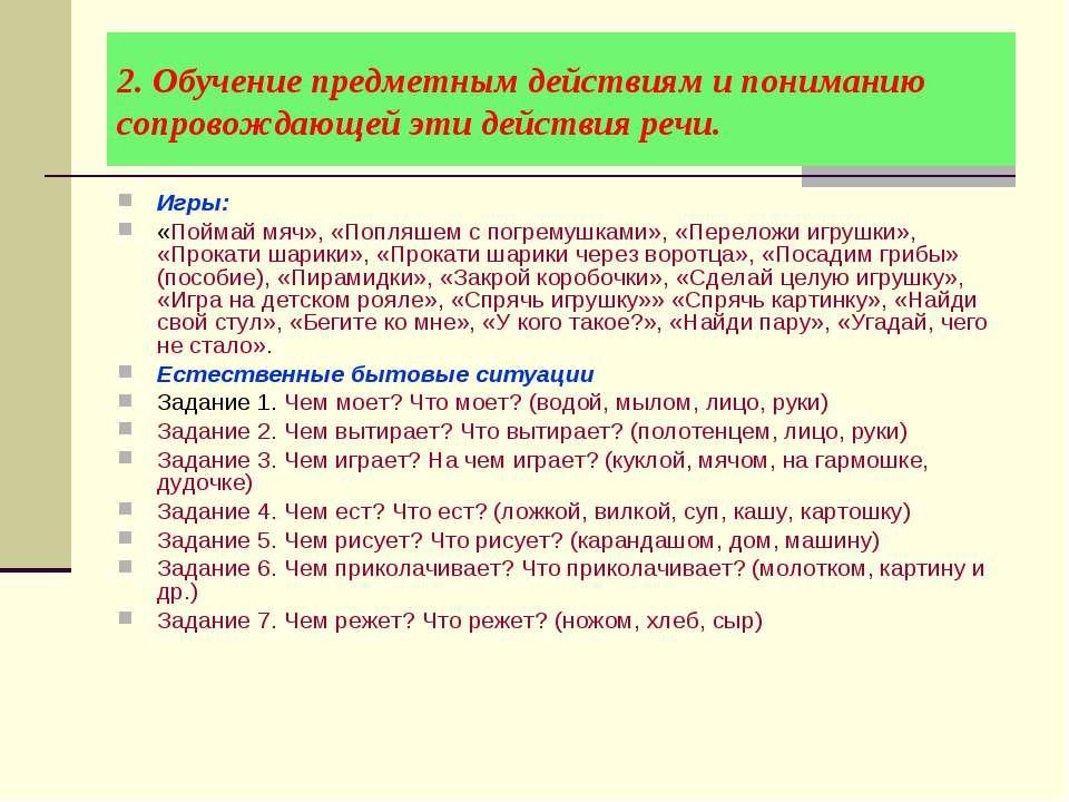 2. Обучение предметным действиям и пониманию сопровождающей эти действия речи...