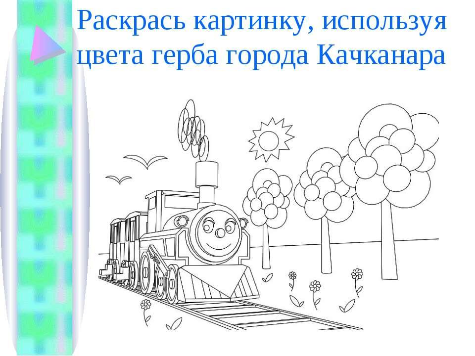 Раскрась картинку, используя цвета герба города Качканара