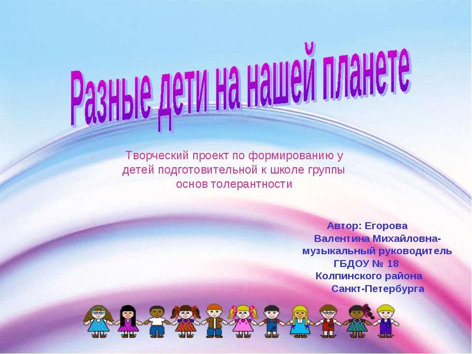 Творческий проект по формированию у детей подготовительной к школе группы осн...