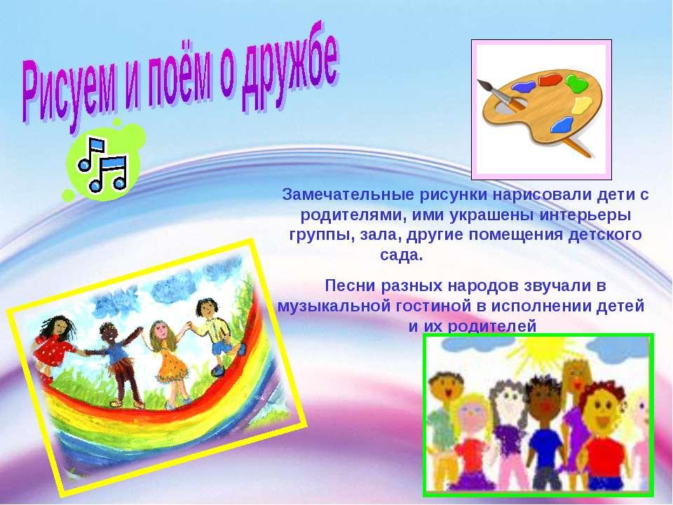 Замечательные рисунки нарисовали дети с родителями, ими украшены интерьеры гр...