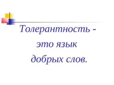 Толерантность - это язык добрых слов.