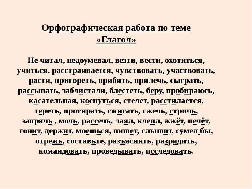 Орфографическая работа по теме «Глагол» Не читал, недоумевал, везти, вести, о...