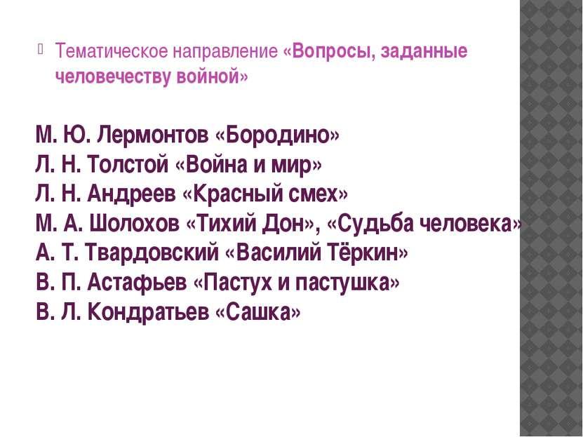 М. Ю. Лермонтов «Бородино» Л. Н. Толстой «Война и мир» Л. Н. Андреев «Красный...