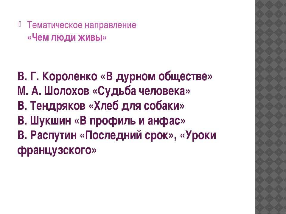 В. Г. Короленко «В дурном обществе» М. А. Шолохов «Судьба человека» В. Тендря...