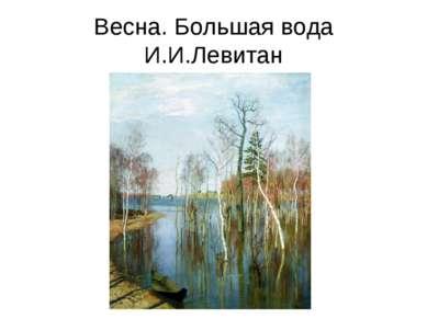 Весна. Большая вода И.И.Левитан