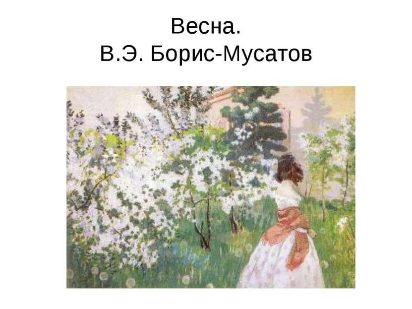 Весна. В.Э. Борис-Мусатов