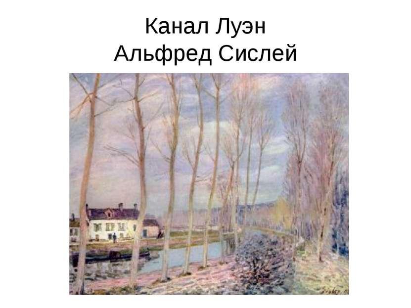 Канал Луэн Альфред Сислей