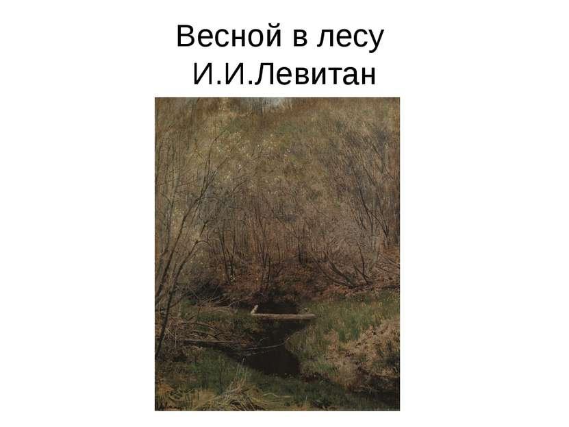 Весной в лесу И.И.Левитан