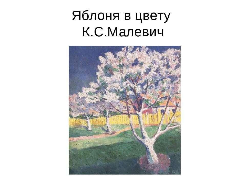 Яблоня в цвету К.С.Малевич