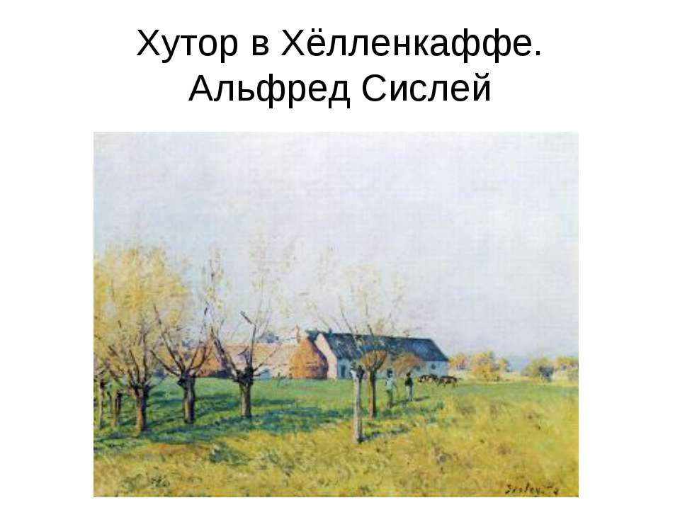 Хутор в Хёлленкаффе. Альфред Сислей