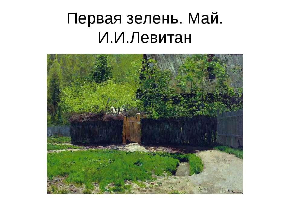 Первая зелень. Май. И.И.Левитан