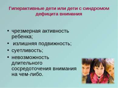 Гиперактивные дети или дети с синдромом дефицита внимания чрезмерная активнос...