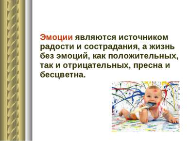 Эмоции являются источником радости и сострадания, а жизнь без эмоций, как пол...
