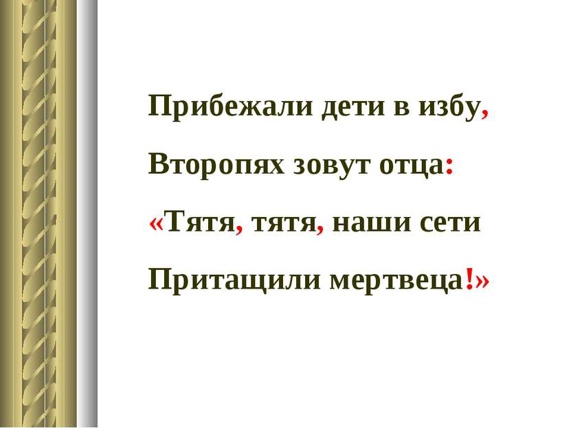 Прибежали дети в избу, Второпях зовут отца: «Тятя, тятя, наши сети Притащили ...