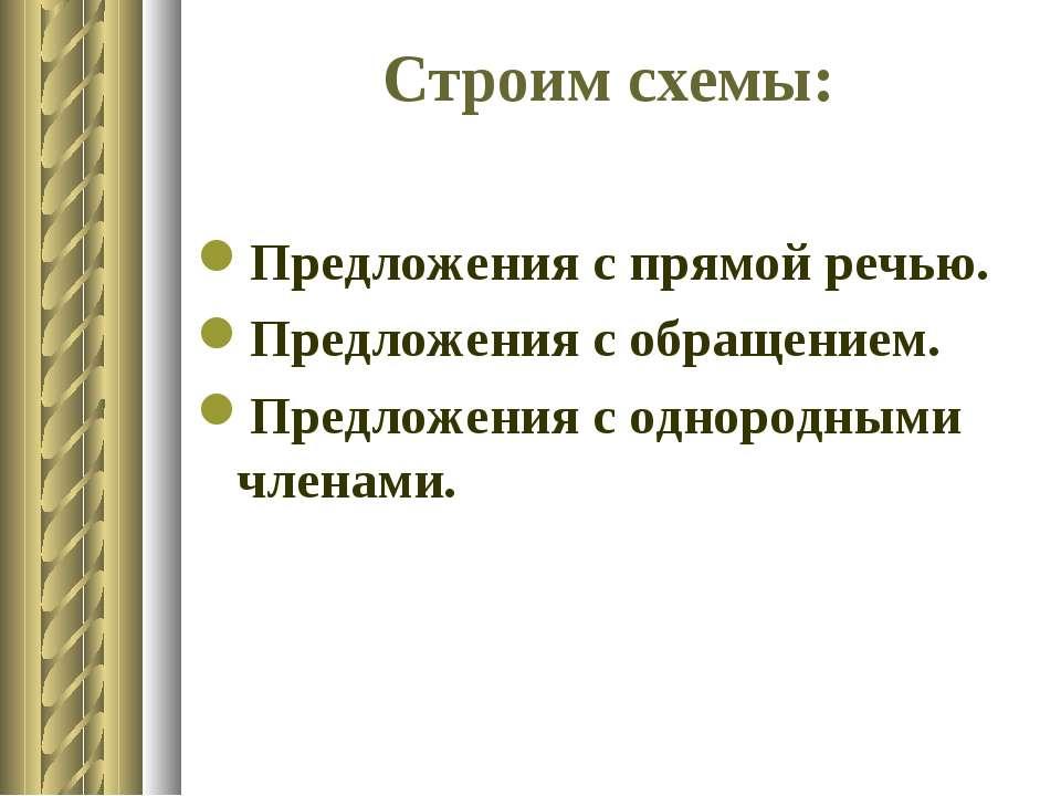 Строим схемы: Предложения с прямой речью. Предложения с обращением. Предложен...