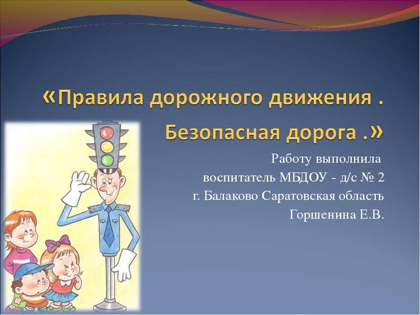 Работу выполнила воспитатель МБДОУ - д/с № 2 г. Балаково Саратовская область ...