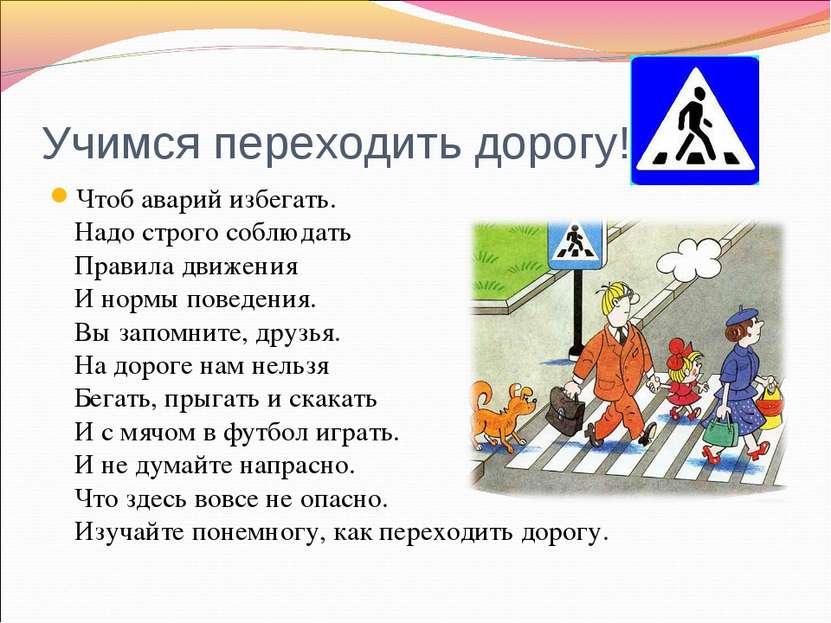 Учимся переходить дорогу! Чтоб аварий избегать. Надо строго соблюдать Прави...