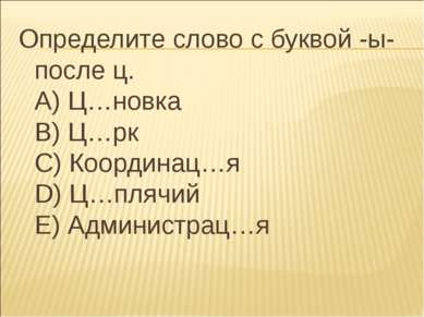 Определите слово с буквой -ы- после ц. А) Ц…новка В) Ц…рк С) Координац…я D) Ц...