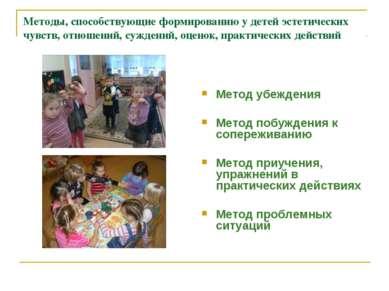 Методы, способствующие формированию у детей эстетических чувств, отношений, с...