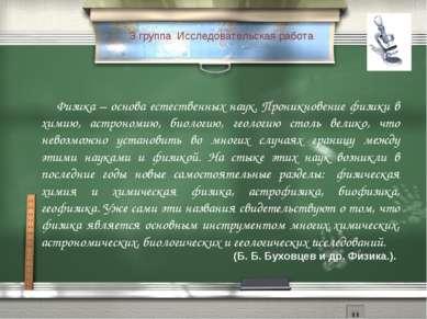 3 группа Исследовательская работа Физика – основа естественных наук. Проникно...