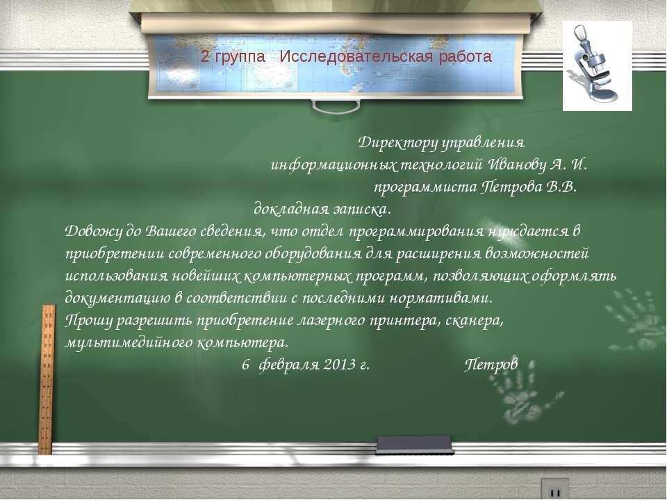 2 группа Исследовательская работа Директору управления информационных технол...