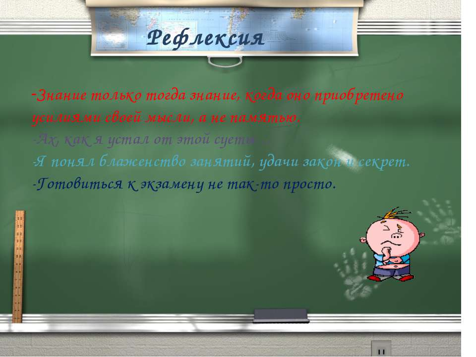 Рефлексия -Знание только тогда знание, когда оно приобретено усилиями своей м...