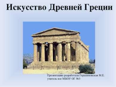 Искусство Древней Греции Презентацию разработала Герасимовская М.Е. учитель и...