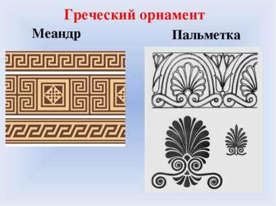 Греческий орнамент Меандр Пальметка