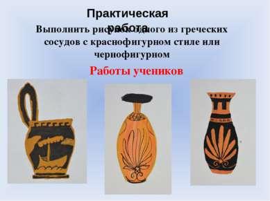 Практическая работа Выполнить рисунок одного из греческих сосудов с краснофиг...