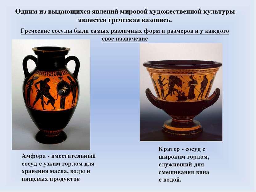 Одним из выдающихся явлений мировой художественной культуры является греческа...