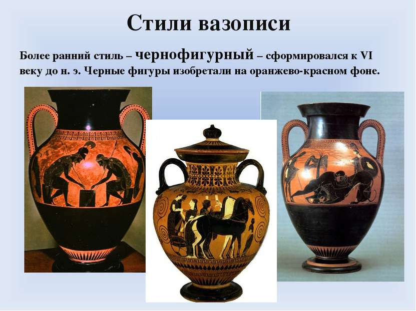 Стили вазописи Более ранний стиль – чернофигурный – сформировался к VI веку д...