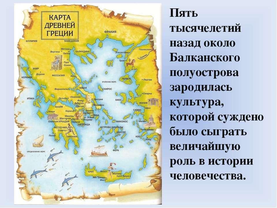 Пять тысячелетий назад около Балканского полуострова зародилась культура, кот...