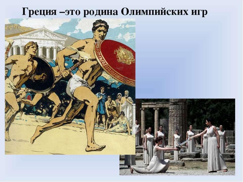 Греция –это родина Олимпийских игр