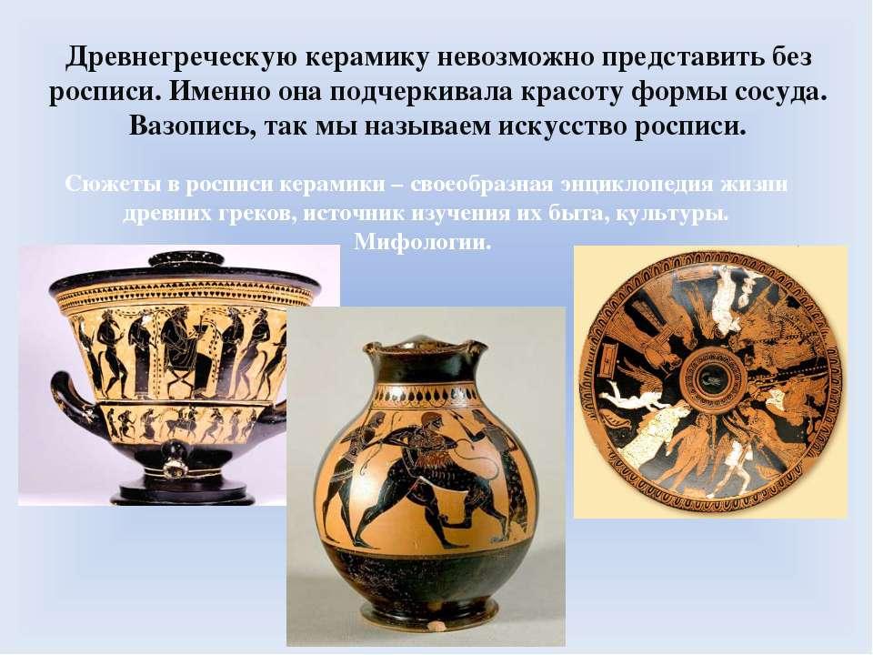 Древнегреческую керамику невозможно представить без росписи. Именно она подче...