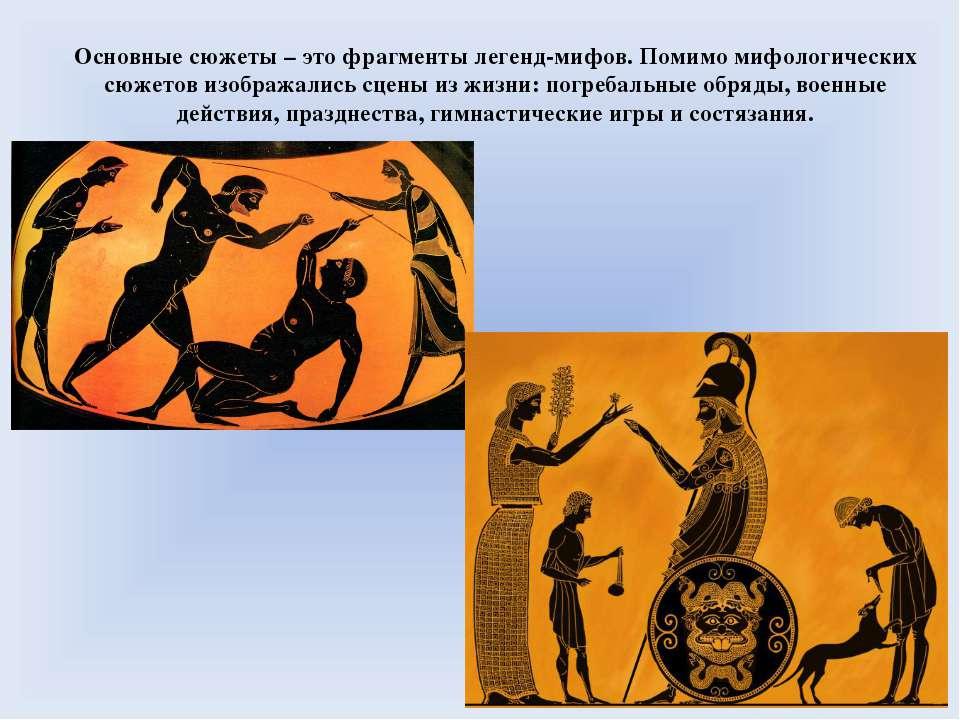 Основные сюжеты – это фрагменты легенд-мифов. Помимо мифологических сюжетов и...