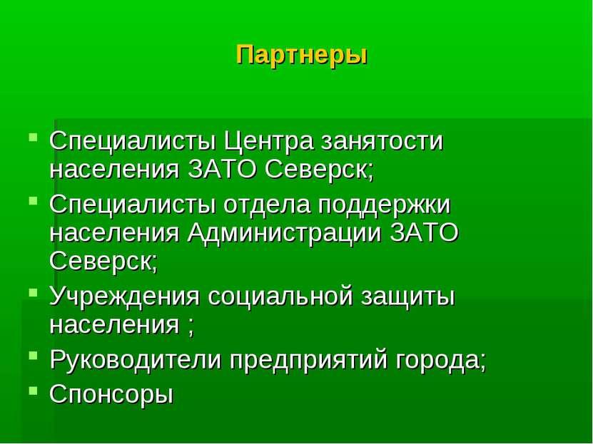 Партнеры Специалисты Центра занятости населения ЗАТО Северск; Специалисты отд...