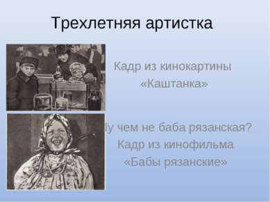 Трехлетняя артистка Кадр из кинокартины «Каштанка» Ну чем не баба рязанская? ...