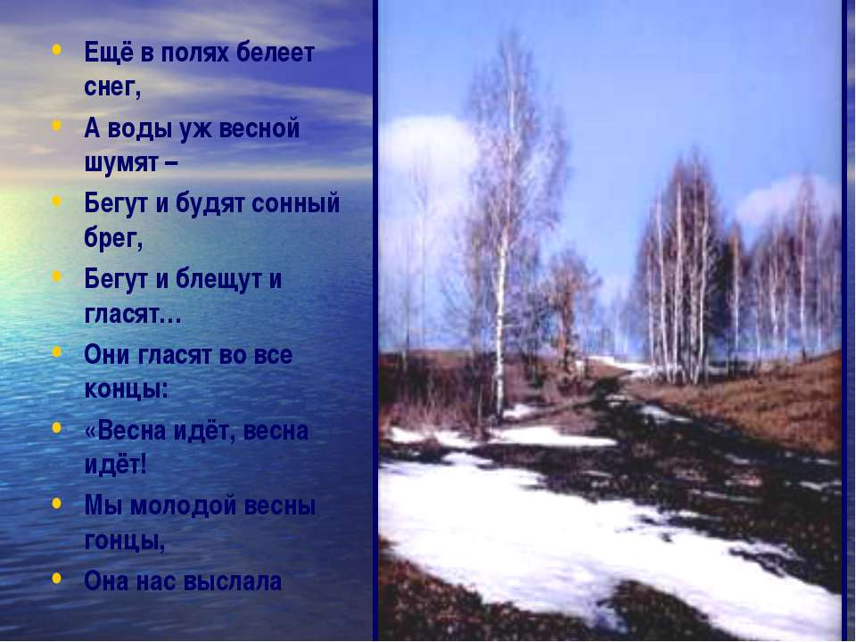 Ещё в полях белеет снег, А воды уж весной шумят – Бегут и будят сонный брег, ...