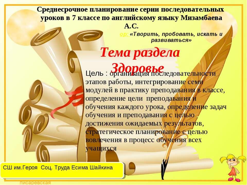Тема раздела Здоровье Среднесрочное планирование серии последовательных уроко...