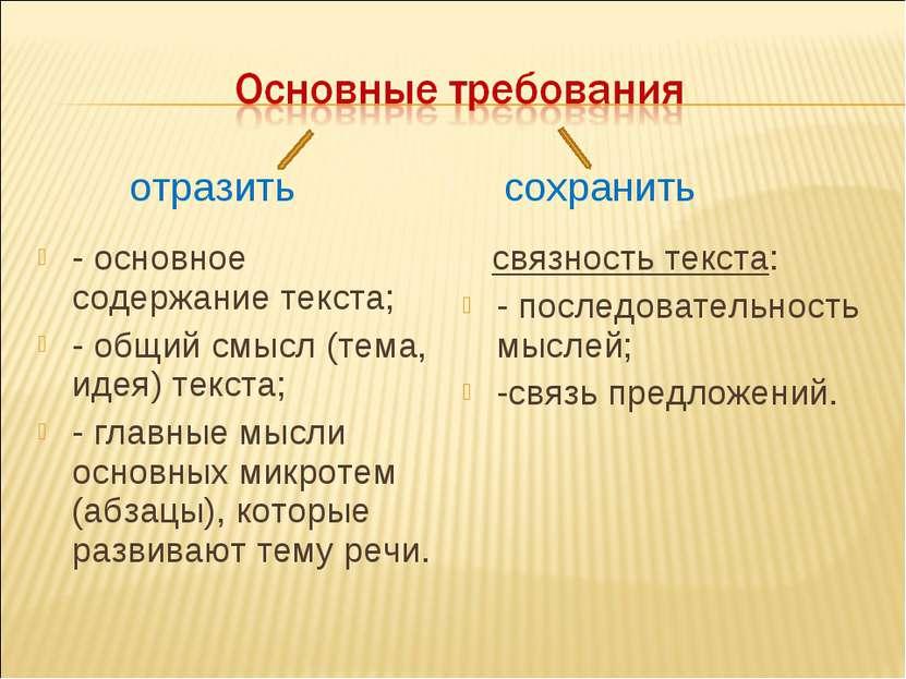 - основное содержание текста; - общий смысл (тема, идея) текста; - главные мы...