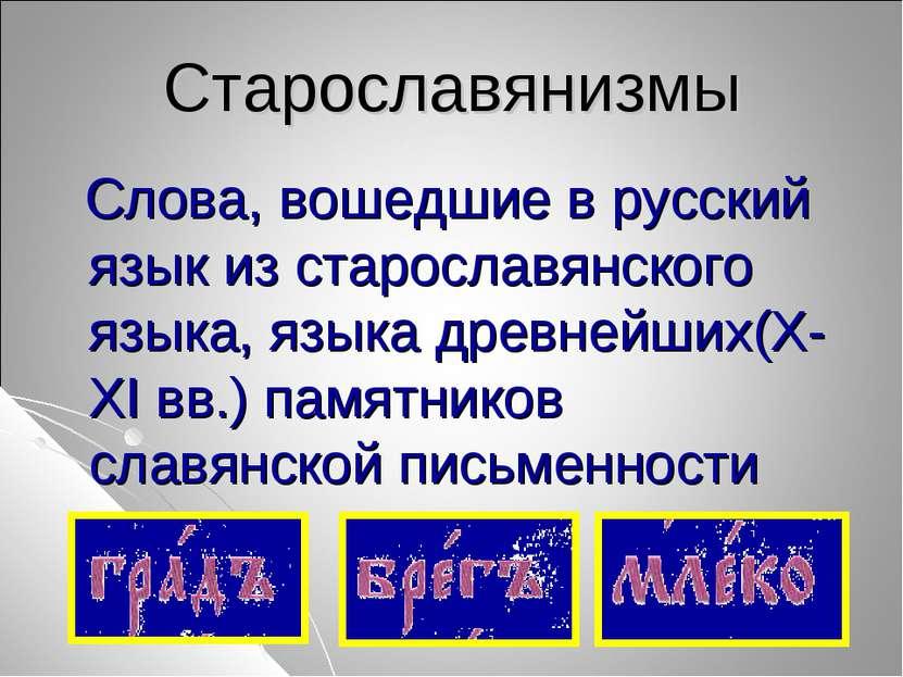 Старославянизмы Слова, вошедшие в русский язык из старославянского языка, язы...