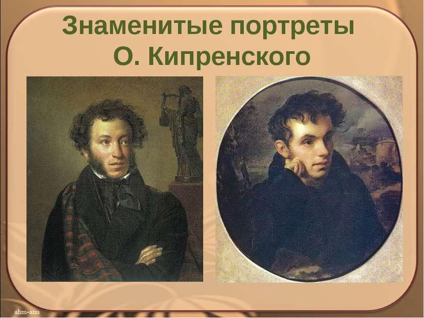 Знаменитые портреты О. Кипренского