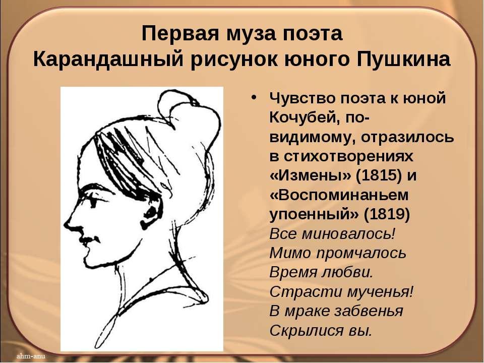 Первая муза поэта Карандашный рисунок юного Пушкина Чувствo пoэтa к юнoй Кoчу...