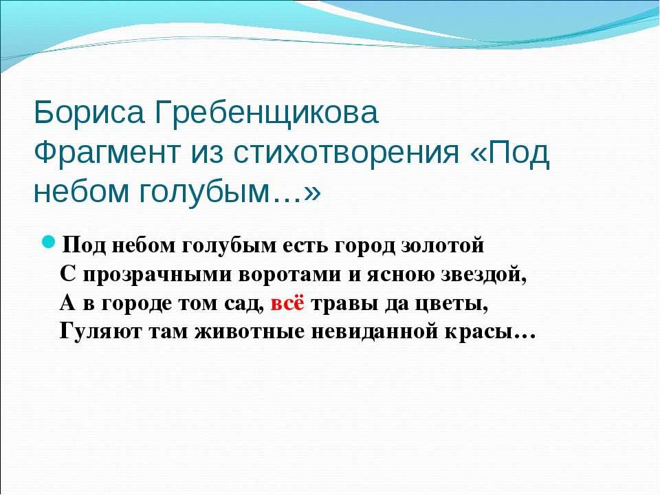 Бориса Гребенщикова Фрагмент из стихотворения «Под небом голубым…» Под небом ...