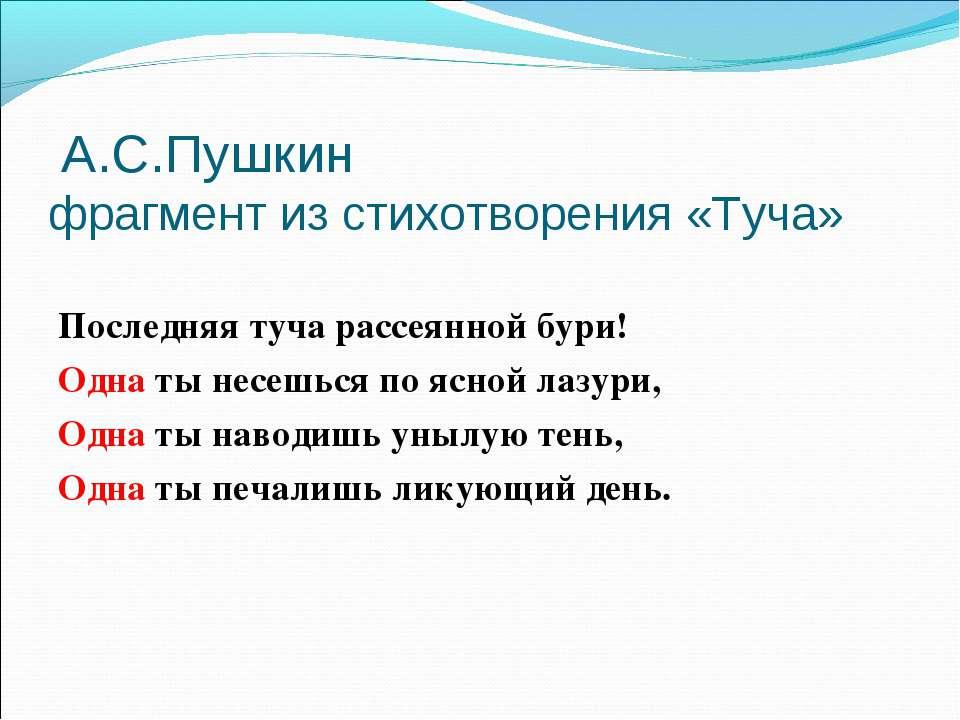А.С.Пушкин фрагмент из стихотворения «Туча» Последняя туча рассеянной бури! О...