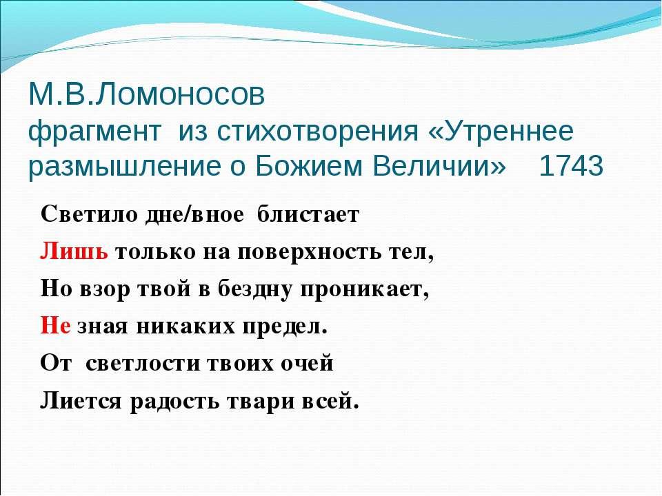 М.В.Ломоносов фрагмент из стихотворения «Утреннее размышление о Божием Величи...