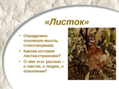 «Листок» Определите основную мысль стихотворения. Какова история листка-стран...