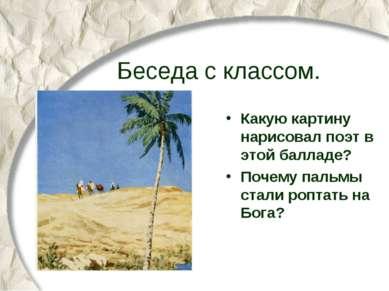 Беседа с классом. Какую картину нарисовал поэт в этой балладе? Почему пальмы ...