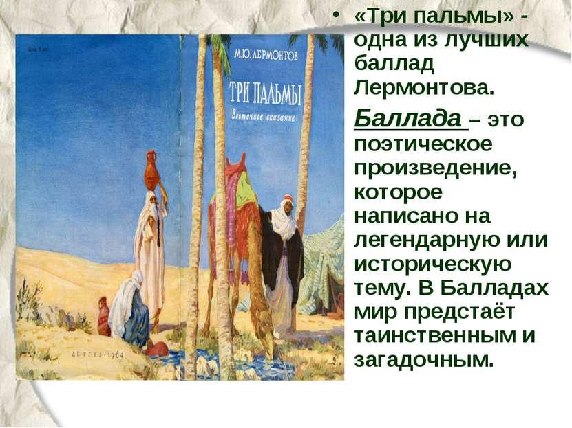 «Три пальмы» - одна из лучших баллад Лермонтова. Баллада – это поэтическое пр...
